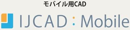 モバイル用CAD IJCAD:Mobile