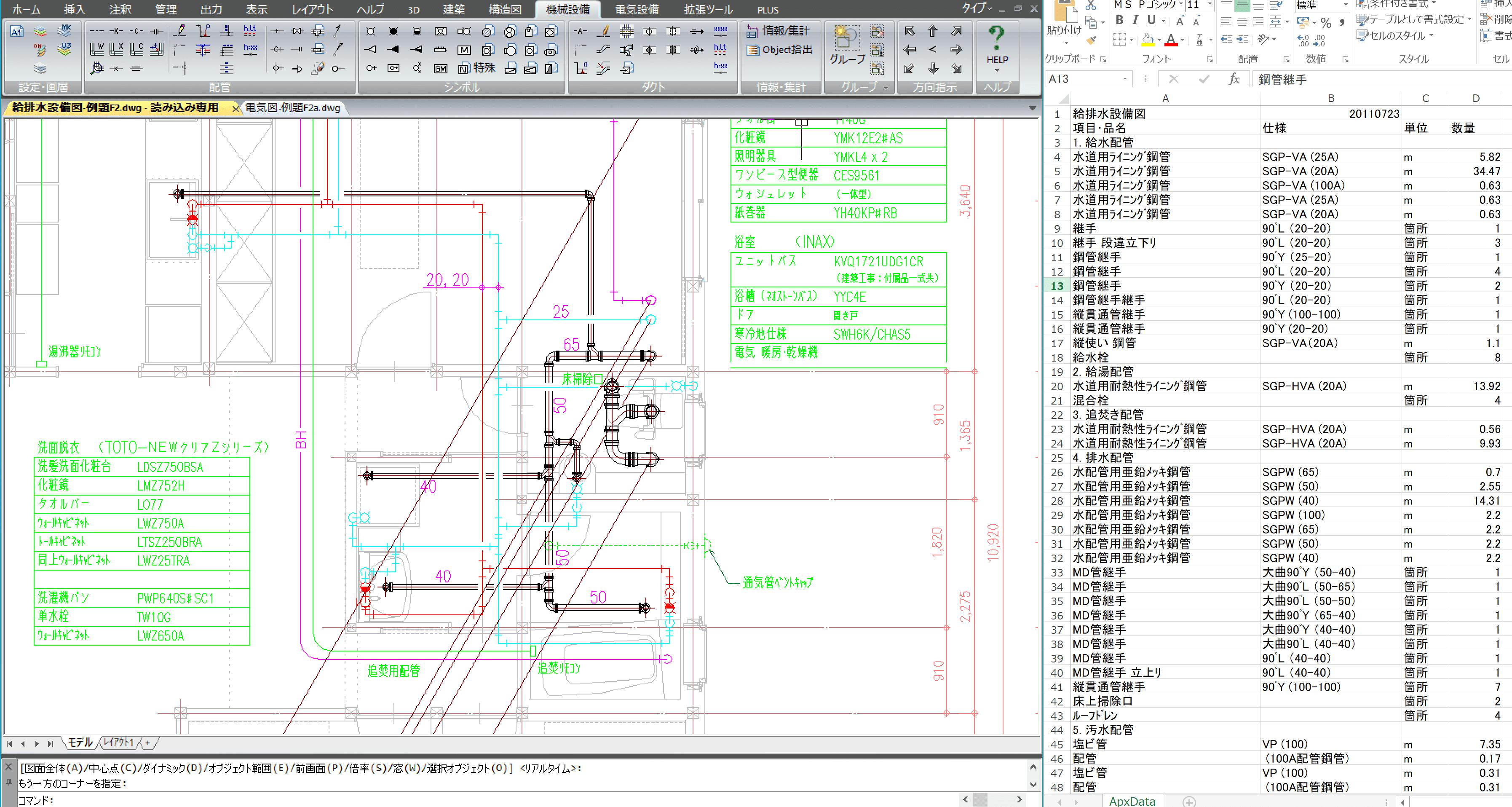 2D作図で長さや部材の集計が可能